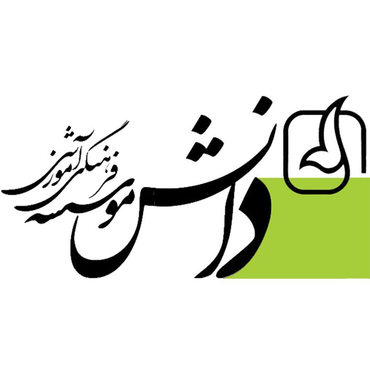 مؤسسه فرهنگی آموزشی دانش
