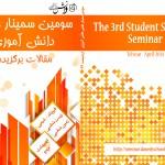 سمینار علمی دانش آموزی