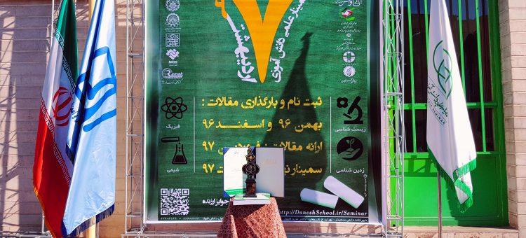 آیین رونمایی از پوستر رسمی هفتمین سمینار علمی دانش آموزی